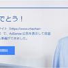 中国でGoogle AdSense申請&途中経過、結果報告