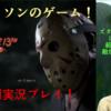 【Friday the 13th The Game:13日の金曜日】#10 ズタ袋ジェイソンになって!紹介しながら敵倒してみた!