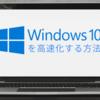 【Windows10】動作が遅いパソコンを高速化してサクサク快適に!(備忘録)