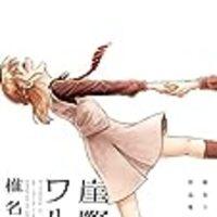 漫画「岸際のワルツ 椎名うみ作品集」を読んでみた。