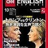 CNN ENGLISH EXPRESS (イングリッシュ・エクスプレス) 2016年 10月号