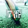 【ゴルフ】7番アイアンよ、この夏エースになれ。