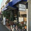 旗の台・中延 昭和大学病院近くの洋食屋さん 欧風キッチン アンシャンテ