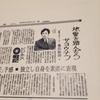 奥山和由さんと映画「地雷を踏んだらサヨウナラ」 One Step On a Mine