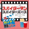 月イチ映画レビューその2「スパイダーマン:スパイダーバース」
