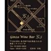 GinzaWineBarG5