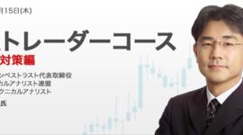 【終了しました】きょう開催オンラインセミナー「FXトレーダーコース ダマシ対策編」講師:福永 博之 氏