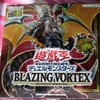 【遊戯王 開封】BLAZING VORTEX(ブレイジング・ボルテックス)1箱開封結果!