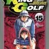 『KING GOLF』15巻のあらすじ