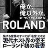 【ROLAND・ローランド】アナザースカイの動画内で流れたBGM・曲・挿入歌