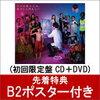 ブラックスキャンダル 第5話 山口紗弥加、平岩紙、片岡鶴太郎、笠原秀幸… ドラマのキャスト・主題歌など…