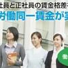 NEWSWEEK「非正規社員が声を上げない不思議な国ニッポン」。
