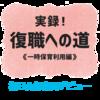 実録!復職への道《一時保育利用編》その3~むすめの一時保育デビュー~