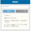 【PHP,MySQL,Javascript】メモアプリを制作