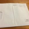 アメックスから白い封筒が届く! SPGアメックス発行済なので「悪魔のお知らせ」(審査落ち)ではないはずだが・・・・