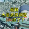 【2月19日更新】COD:BO4 最新アプデの武器調整などのパッチ内容|BO4終了の予感?