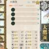 艦これ 改造:大鷹改→大鷹改二