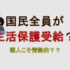 将来の日本は国民全員が生活保護受給?暇人こそ情熱的?って話