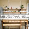#89 キッチンをおしゃれに!引き出し付きのキッチン収納をDIY!その3