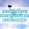 【10万円でできるかな】ビンゴ5必勝法とは?キスマイが高額当選!
