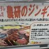 渋谷で発見♪北海道のイチオシグルメ☆