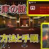【Apex Legends】保管庫(宝部屋)の鍵が実装!入手方法と手順まとめ【動画あり】