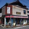 鯉泉堂(りせんどう)菓舗/愛知県常滑市