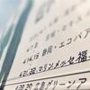 NEWS ARENA TOUR 2018 EPCOTIA 4/22(日)福岡2部 ※動線含むネタバレあります