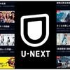 U-NXETの無料トライアルのやり方を徹底解説!何故U-NEXTなのか