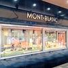 【東京都:自由が丘】モンブラン(TOKYO JIYUGAOKA MONT-BLANC)*ケーキのモンブラン元祖のお店*