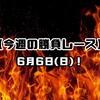 【今週の勝負レース】6月6日(日)!