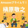 Amazonプライム、槇原敬之の曲めっちゃ聴けるじゃん⋯⋯。理系院生の音楽生活。
