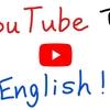 【YouTubeで英語の勉強】~YouTubeを使うメリットと便利な機能~