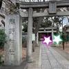 熊野神社と菊名神社