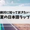 【必見】絶対に知っておきたい夏の日本語ラップ