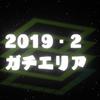 Xランキング BEST500 ブキ使用率調査(2019年2月ガチエリア)