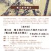 『慎太郎学習会』最終回。開催中止のおことわり。