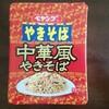 ペヤング焼きそばを食べてみる  その24  中華編