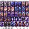 イベント戦~新型紫