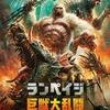 劇場にて「ランペイジ 巨獣大乱闘」を観てまいりました。