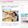 「ナースときどき女子」というWEBメディアに当ブログを掲載していただきました!