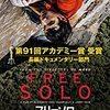 【感想】映画『フリーソロ』(ネタバレ)