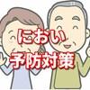 シニアのにおいエイジングケア~加齢臭の原因編~