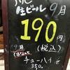 【大阪】街が浴びるように酒を飲んでいる【酒神の住まう府】