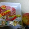 9/9 リンゴ98 QBBレモンペッパーチーズ108 豚ロース生姜焼き用(半額)176 他税