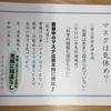 メールマガジン『プレカリアートユニオン(PU)通信 第102号 <2020.04.10発行>』を発行しました