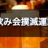 会社の飲み会に参加するのも仕事の内←ふざけるなww