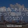 1266食目「糖尿病のある人にとって福岡県ってどうなの?」糖尿病を治療する環境@福岡県
