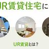 SUUMOはUR賃貸も紹介している大手サイト!No1の実力は2019年も健在!