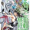 東京→滋賀、三姉妹の500km自転車地獄『びわっこ自転車旅行記』感想